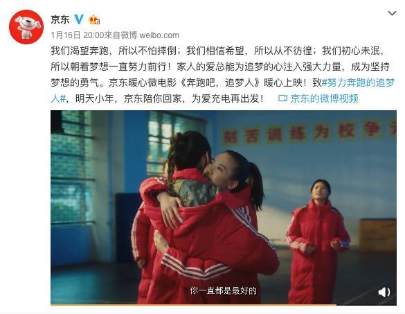 京东这部新春大片如何直击人心?网友:真实到落泪 为自己点赞!