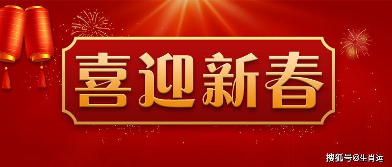 下周好运生肖(1.20-1.26)