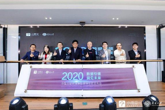 小雨伞保险联合南开大学发布中国互联网健康险保障指数