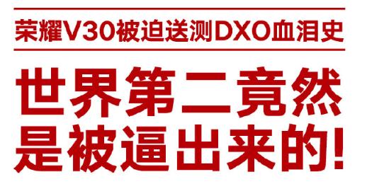 """细数荣耀V30送测""""血泪史"""",DxO第二名原来是被友商逼出来的"""