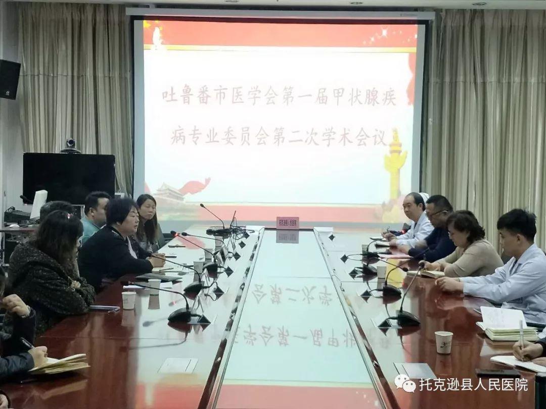 我院成功举办吐鲁番市医学会第一届甲状腺疾病专业委员会第二次学术会议