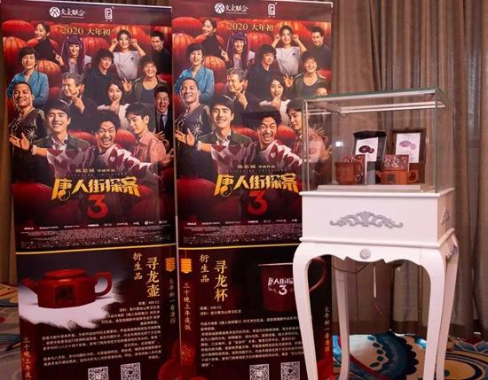 """《唐人街探案3》""""新春家宴""""主创大团圆,寻龙壶惊艳亮相,吸睛无数!"""