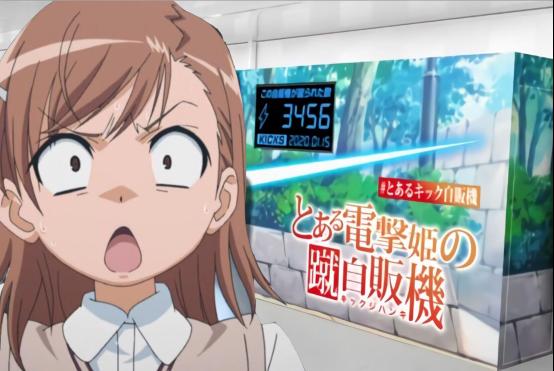 日本出学炮姐踢自动贩卖机活动?谁能一举拿下经典场景!
