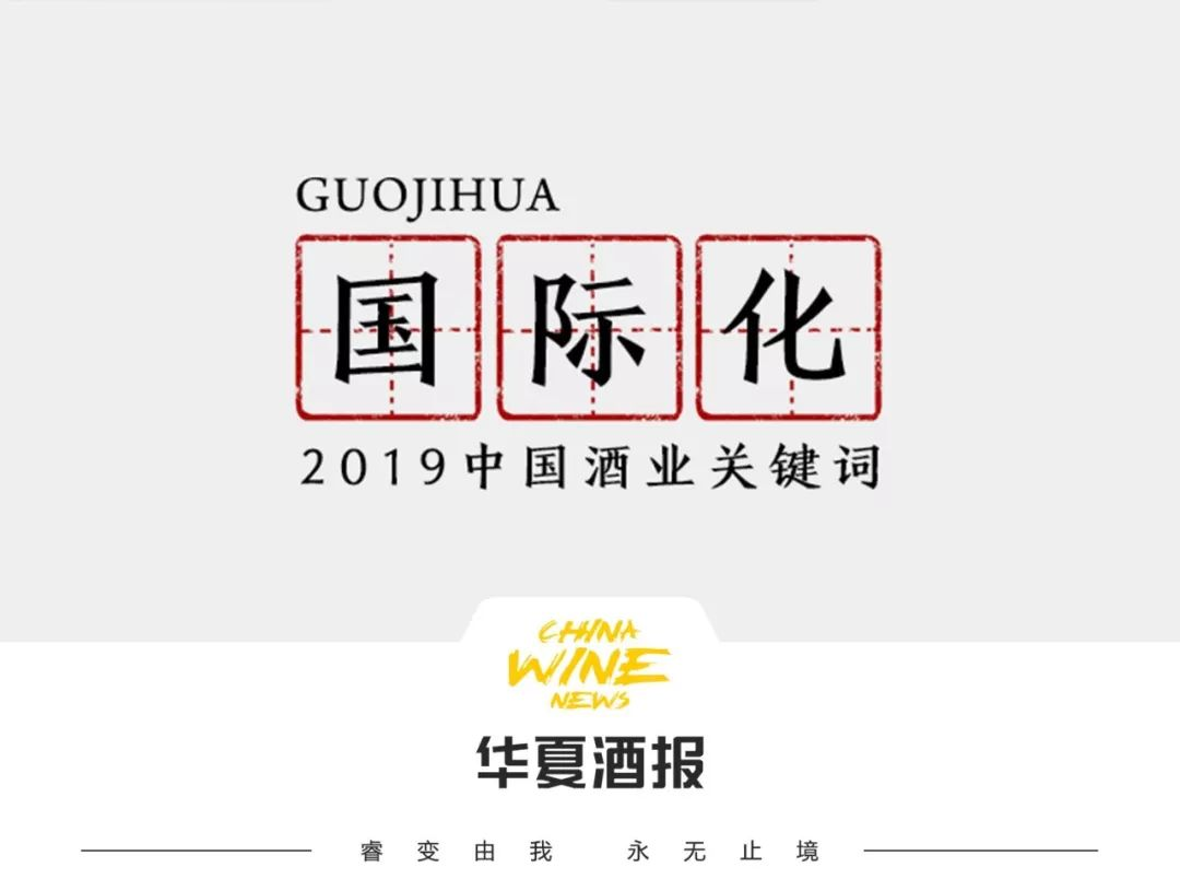 2019中国酒业关键词之国际化