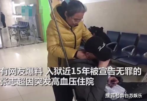 张志超突发病住院 张志超与社会脱节案经过最新结果