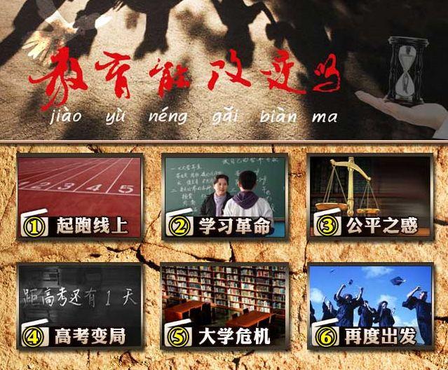 这15部教育类纪录片,让人深思......