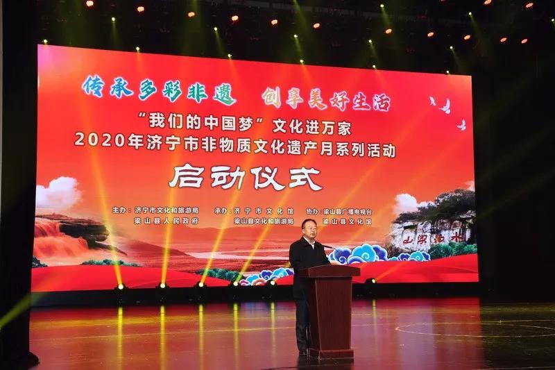 """""""我们的中国梦""""文化进万家 2020年济宁市非物质文化遗产月系列活动启动"""