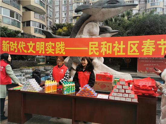 "<b>东坡区民和社区举办""新时代文明实践""春节游园活动!!</b>"