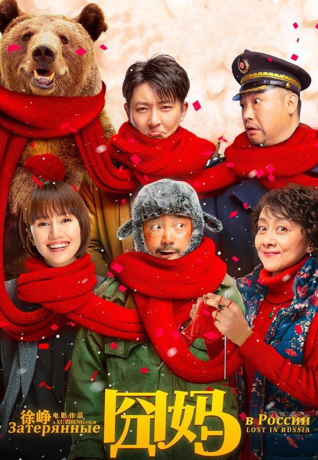 《囧妈》特别纪念高以翔,邀请其父母参加首映礼,画面温情悲戚