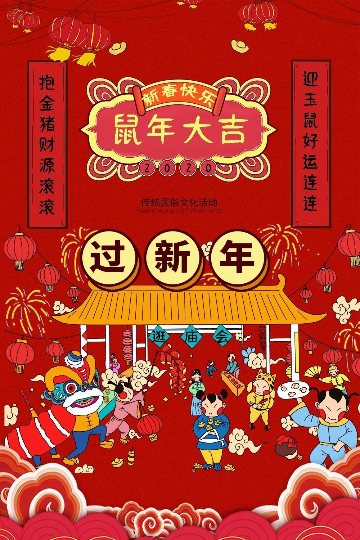 超全!2020春节庙会、相声、音乐剧活动大剧透!想知道的都在这!