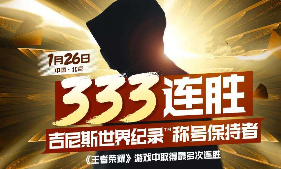 王者荣耀:梦飞挑战500连胜成功,把骚白的纪录提高了一百多场!