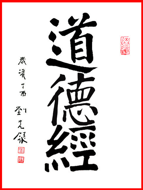 刘先银悟《黄帝内经》脾土左升,肝气和肾水都随着升惟道是从