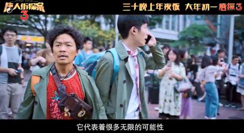 王宝强主演《唐人街探案3》一骑绝尘,预售票房已突破5千万元大关插图