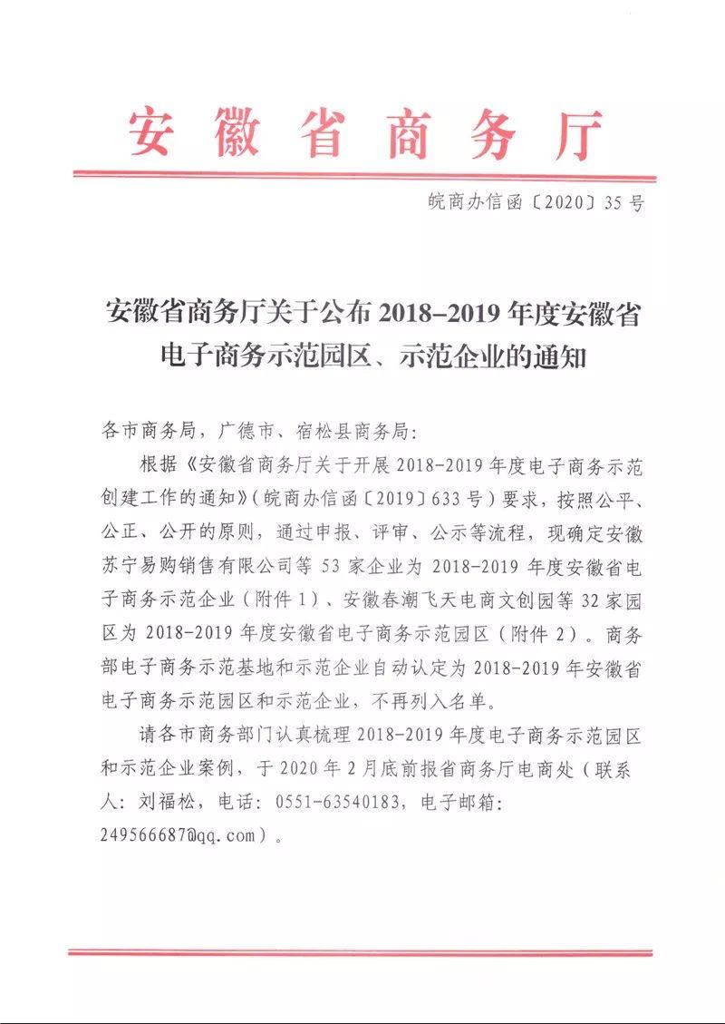 """喜报!金寨大别山农产品电商产业园荣获""""2018-2019年度安徽省电"""
