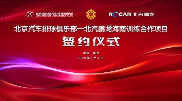 携手前行合作共赢,北汽鹏龙与北京排球俱乐部签约