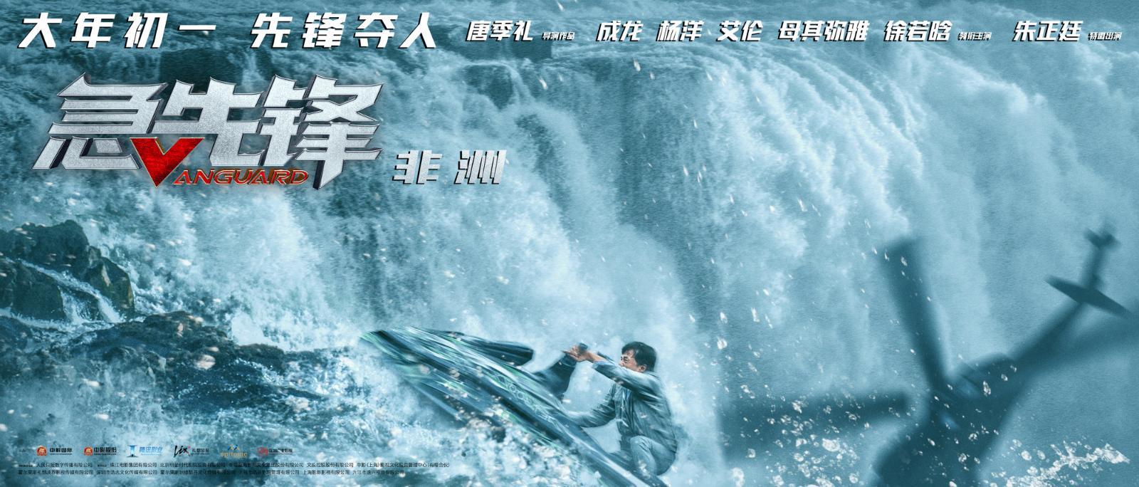 《急先锋》大年初一全国上映 CINITY助战成龙式动作冒险大片插图(1)
