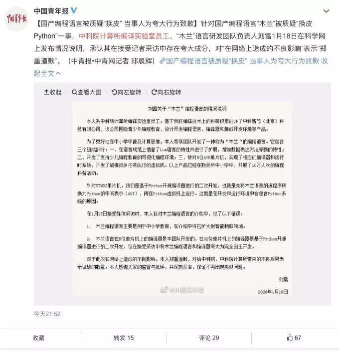 中科院木兰编程语言开发者道歉: