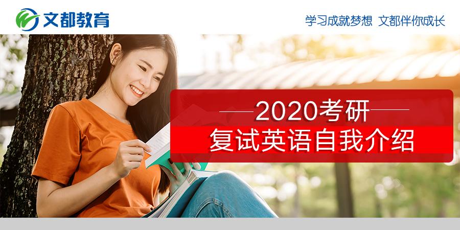关于2020考研复试英语自我介绍