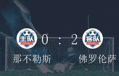 意甲第20轮,佛罗伦萨2-0力克那不勒斯取