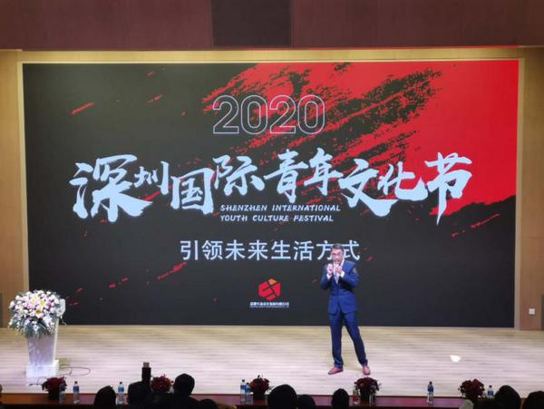 2020深圳国际青年文化节引领未来时尚生活