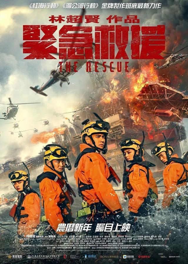 预售票房破2亿,分为3大阶梯,《唐探3》遥遥领先,是《紧急救援》的12倍插图(8)
