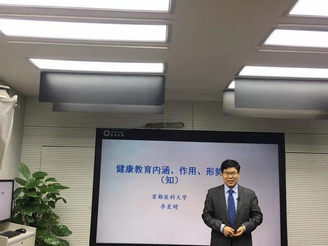 首都医科大学李星明做客华医网,分享健康教育的
