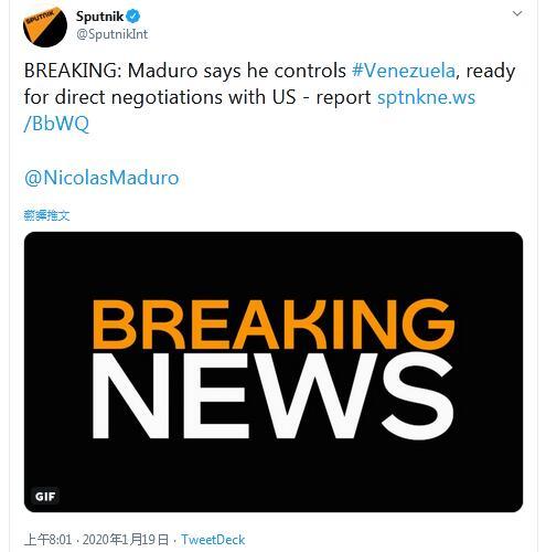 快訊!馬杜羅稱委內瑞拉在自己控制之下:準備與美國直接談判