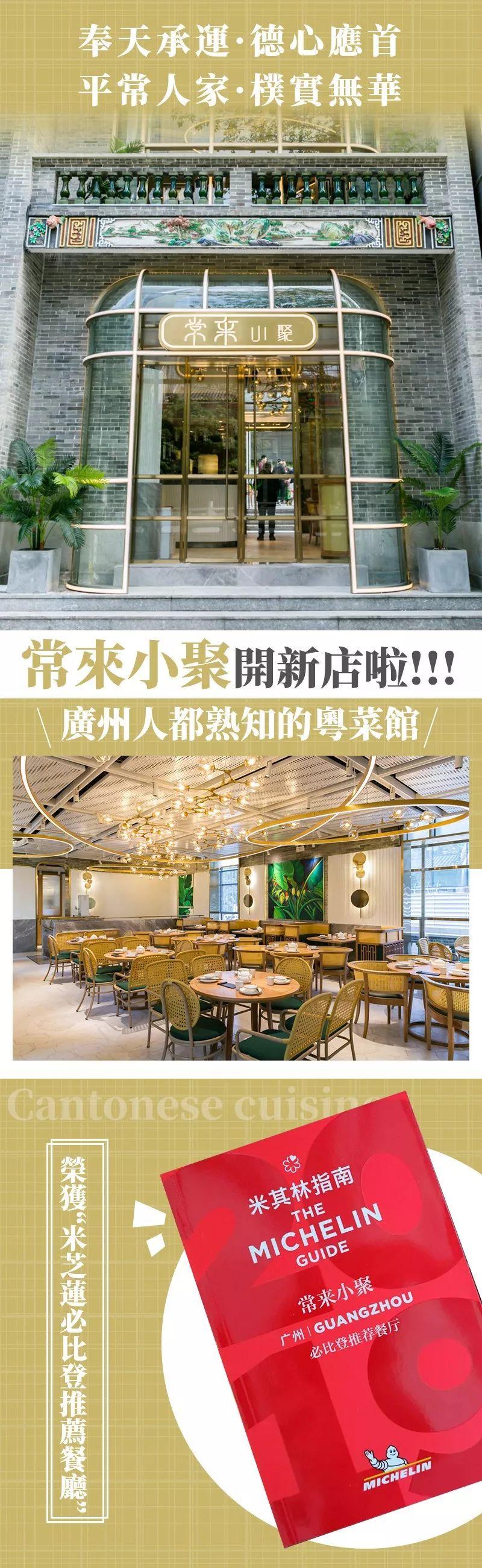 """上榜广州米其林的""""常来饭店""""又开新店啦!""""6折""""开吃!亲民价格享"""