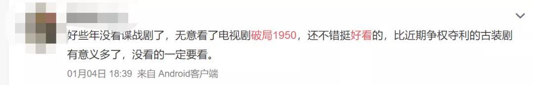 高开高走,《破局1950》成为2020开年剧王!插图(13)