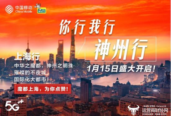 skyangelvol.56点赞神州行成潮流 中国移动最大客户