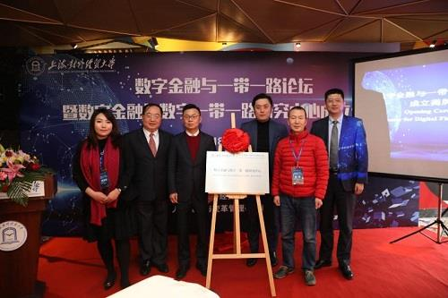 上海对外经贸大学数字金融与数字一带一路研究中心成立