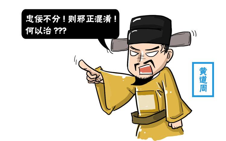 《大明孤臣黄道周:被崇祯杖责80连贬六级,却为抗清舍生取义_超越注册平台》