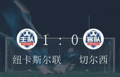 英超第23轮,纽卡斯尔联对战切尔西1-0惊