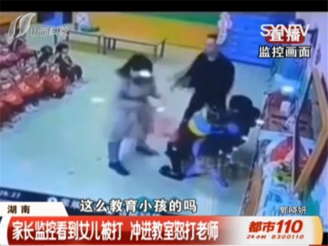 女儿遭受老师暴力,宝爸冲进教室怒扇老师,回看监控后宝爸崩溃
