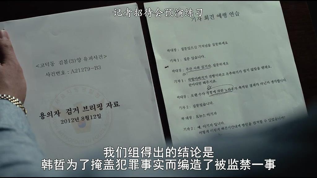 《误杀》肖央李维杰在看的《蒙太奇》是个什么故事?这个绑架案好让人心疼插图(7)