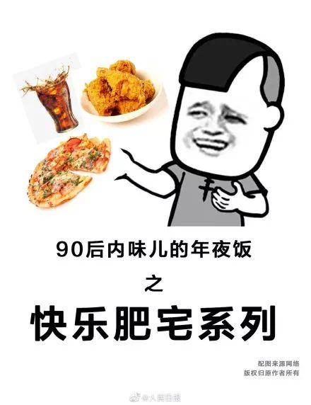 [90后有内味的年夜饭......]