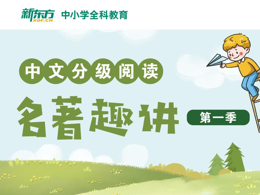 新东方小学推出中文分级名著趣讲课程,第一季内容已上线