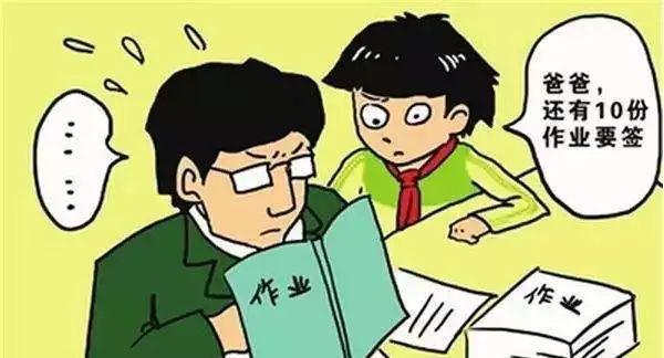 [【教育】给孩子的作业和考卷上签字,也是项技术活啊~千万别草率啊]