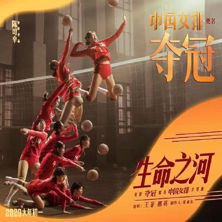 王菲那英献声《中国女排》,她唱主题曲的电影,票房都是十亿起跳