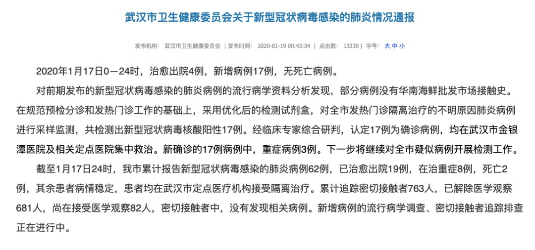 春节健康手册之肺炎预防篇_