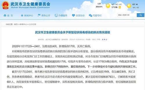 _武汉肺炎 | 武汉市卫生健康委员会关于新型冠状病毒感染的肺炎情况1