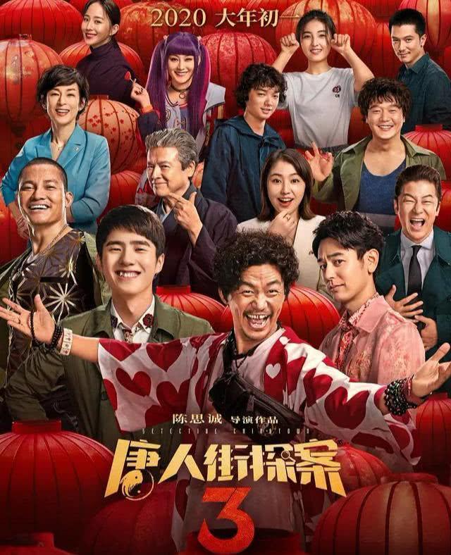 23小时破1亿,《唐探3》创华语电影预售最快破亿纪录!插图