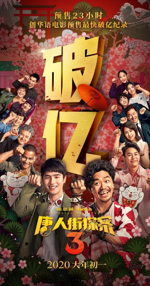 23小时破1亿,《唐探3》创华语电影预售最快破亿纪录!插图(1)