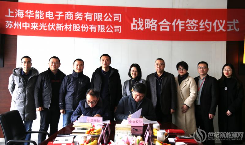 骑士之路中来股份与华能集团签署战略合作,开