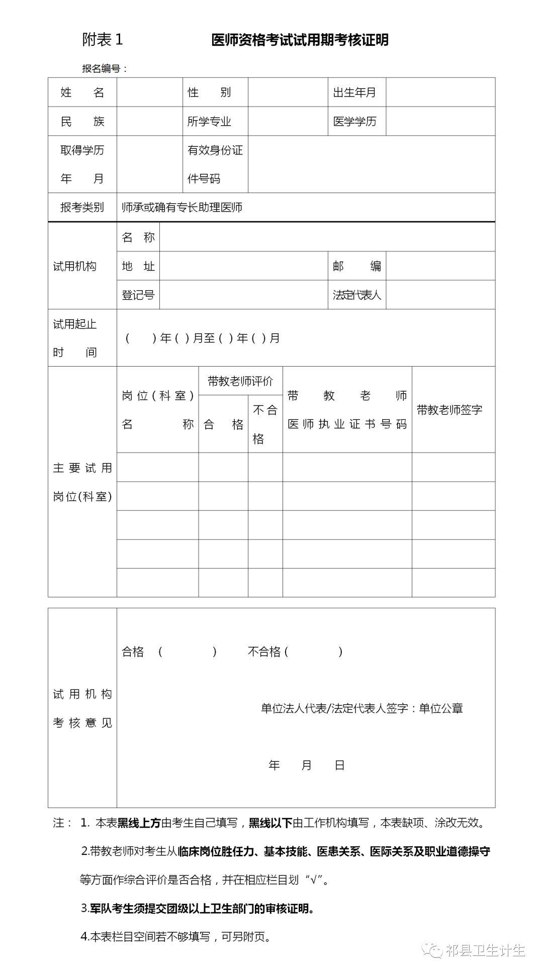 【2020年医师资格考试现场审核公告】