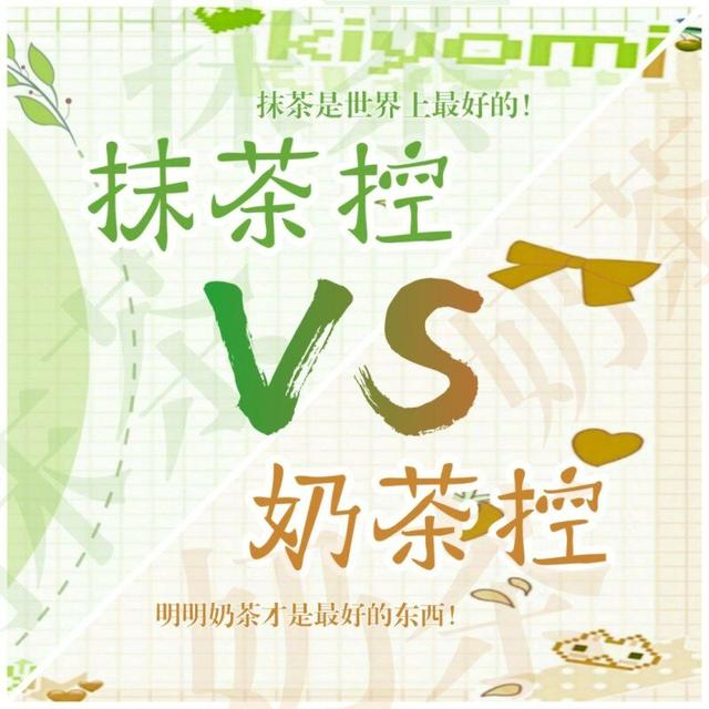 _抹茶vs奶茶,谁才是你心中的甜品界绝对C位?