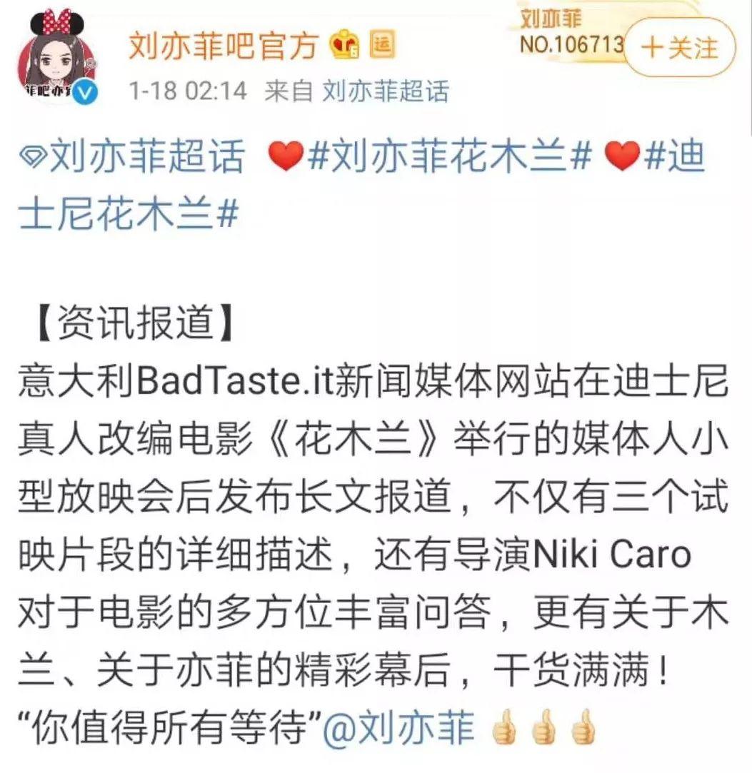 刘亦菲试镜《花木兰》细节曝光!过程很辛苦,其他选手都抱怨导演插图(1)
