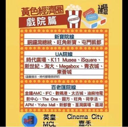 """乱港分子罢看""""中资贺岁片"""",市民只能看""""黄色电影""""?插图(2)"""