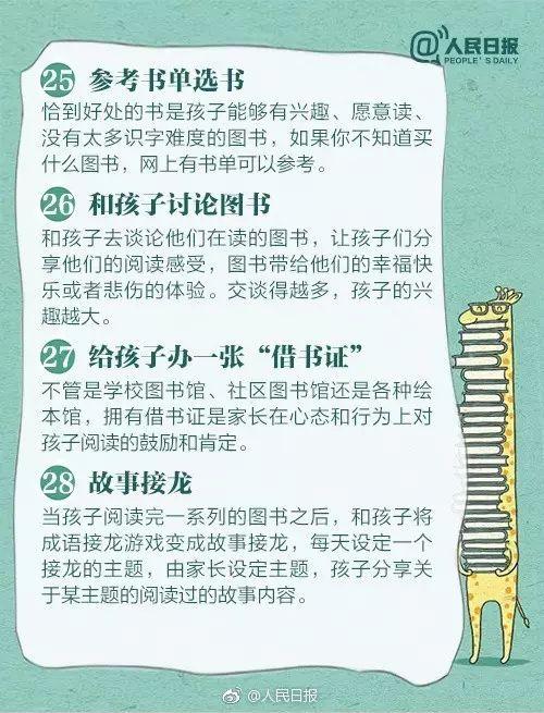 人民日报:36个方法,让你的孩子爱上阅读。这个寒假,试试!