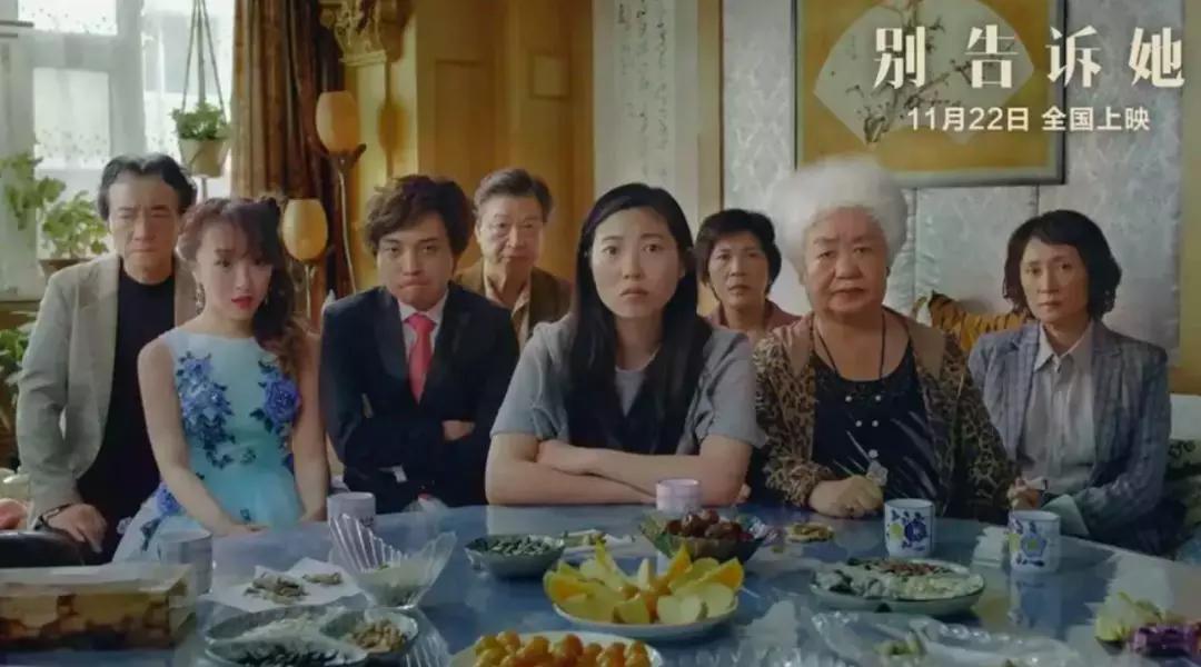 《别告诉她》拍出了真实的中国吗?插图(8)